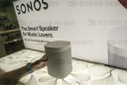 Sonos files for an IPO
