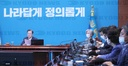Moon holds Cabinet meeting