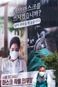 Daily life in South Korea amid coronavirus(COVID-19) pandemic situation - 04 Sep 2020