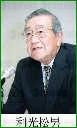 利光松男」 の報道写真:報道写...