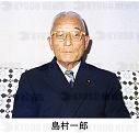 島村一郎」 「政治」 の報道写真...