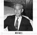 重宗雄三」 の写真・画像:報道写真の共同通信イメージリンク