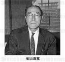 稲山嘉寛」 の報道写真:報道写...