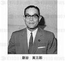 新谷寅三郎」 の報道写真:報道...