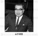 山手満男」 の報道写真:報道写...