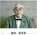 植木庚子郎」 の報道写真:報道...