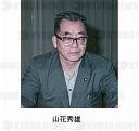 山花秀雄」 の写真・画像:報道...