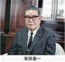 有田喜一」 の報道写真:報道写...