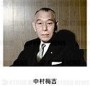 中村梅吉」 の報道写真:報道写...