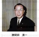 勝間田清一」 の報道写真:報道...