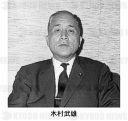 木村武雄」 の写真・画像:報道...