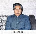 北山愛郎」 の報道写真:報道写...