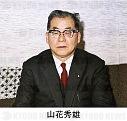山花秀雄」 の報道写真:報道写...