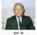 島村一郎」 の報道写真:報道写...