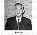 秋田大助」 の報道写真:報道写...