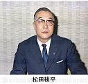 松田耕平」 の報道写真:報道写...