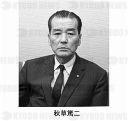 公社総裁」 の写真・画像:報道...