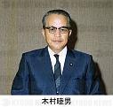 木村睦男」 の報道写真:報道写...