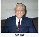 吉武恵市」 の報道写真:報道写...