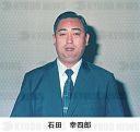 石田幸四郎」 の報道写真:報道...