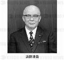 浜野清吾」 の報道写真:報道写...