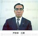 戸井田三郎