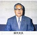 田代文久」 の報道写真:報道写...
