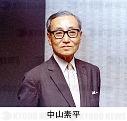 中山素平」 の報道写真:報道写...