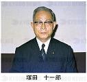 塚田十一郎
