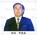 中川平太夫」 の報道写真:報道...