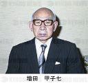 増田甲子七」 の報道写真:報道...