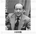 大倉真隆」 の報道写真:報道写...