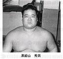 黒姫山秀男