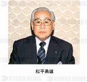 松平勇雄」 の報道写真:報道写...