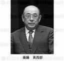 「斉藤英四郎」の画像検索結果